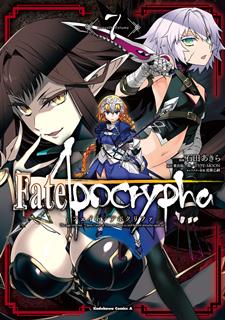 [東出祐一郎x石田あきら] Fate/Apocrypha 第01-07巻