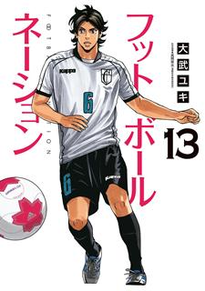 フットボールネーション 第01-13巻