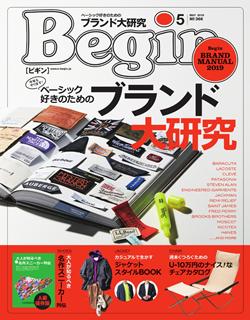[雑誌] Begin (ビギン) 2019年05月号
