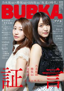 [雑誌] BUBKA (ブブカ) 2019年04月号