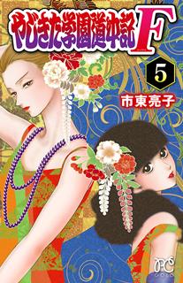 やじきた学園道中記F 第01-05巻