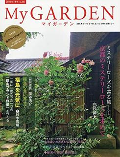 [雑誌] My GARDEN -マイガーデン- No.90