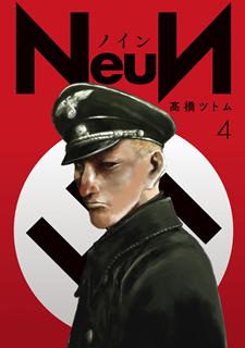 [高橋ツトム] NeuN 第01-04巻