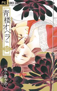 [桜小路かのこ] 青楼オペラ 第01-10巻