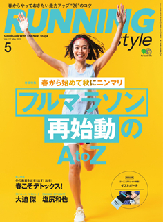 [雑誌] Running Style (ランニング・スタイル) 2019年05月号