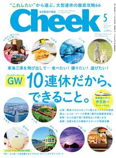 [雑誌] Cheek (チーク) 2019年05月号