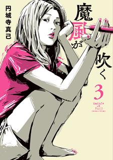 魔風が吹く 第01-03巻