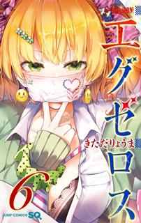 ド級編隊エグゼロス 第01-06巻