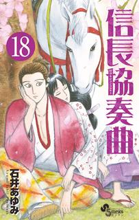 信長協奏曲 第01-18巻