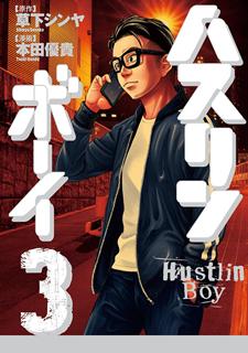 ハスリンボーイ 第01-03巻