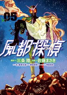 風都探偵 第01-05巻