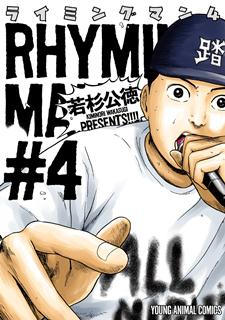 ライミングマン 第01-04巻